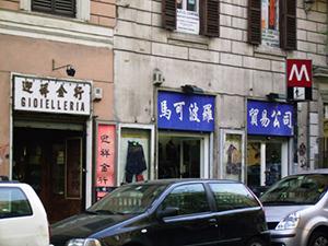 negozi-cinesi-roma1p (1)