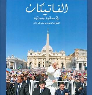 Guida Vaticana