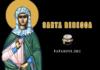 Santa Rebecca